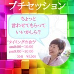 プチセッション始めます*1月中のご予約で500円OFF!!