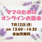 7/12(月)開催「ママのためのオンラインお話会」
